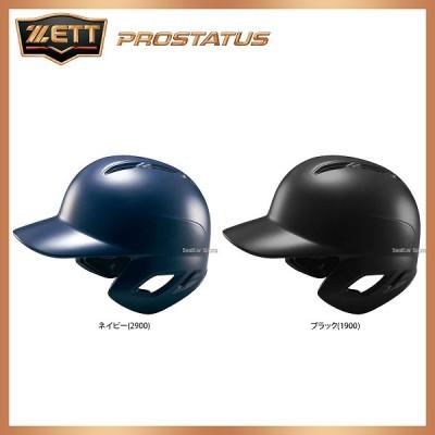 ゼット ZETT プロステイタス 硬式 打者用 ヘルメット BHL170L