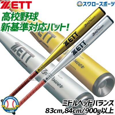【即日出荷】 送料無料 ゼット ZETT 硬式 バット ビッグバン ショット セカンド 金属製 BAT12983 83cm