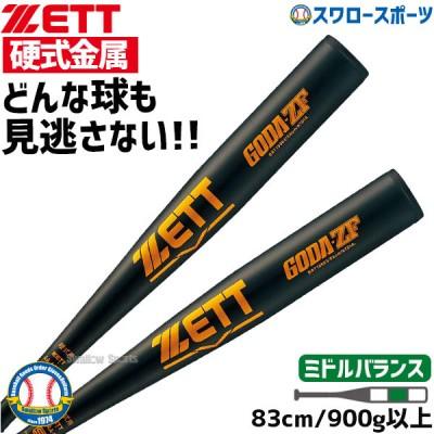 ゼット ZETT 硬式 バット ゴーダ ZF 金属製 BAT13983 83cm