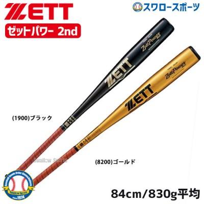 送料無料 ゼット ZETT 中学硬式バット ゼットパワー2nd 金属製 中学生用 BAT20084 84cm