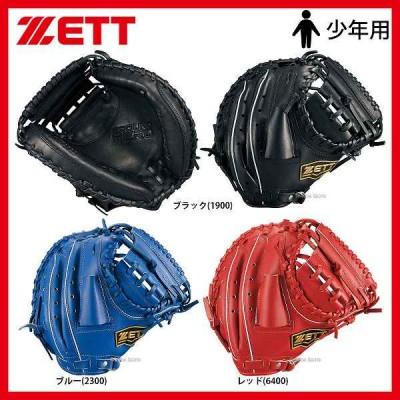 ゼット ZETT 軟式 キャッチャーミット グランドヒーロー 捕手用 少年用 BJCB72822