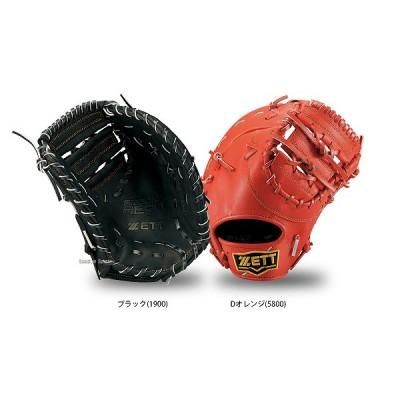 ゼット ZETT 少年 軟式 ファーストミット グランドヒーローライジング 一塁手用 BJFB71713 軟式用 少年・ジュニア用 野球用品 スワロースポーツ
