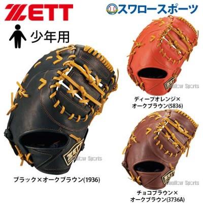 【即日出荷】 ゼット ZETT 限定 軟式 ミット ゼロワンステージ 一塁手用 少年用 BJFB71913