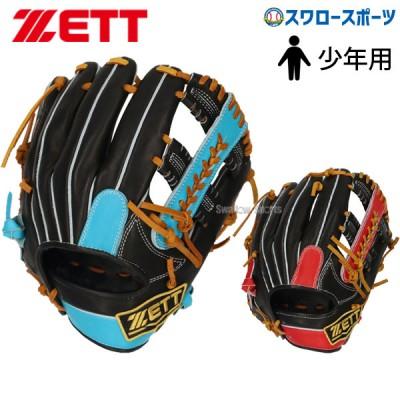 【即日出荷】 送料無料 ゼット ZETT 限定 少年 軟式グローブ グラブ 内野手用 源田モデル BJGB70056