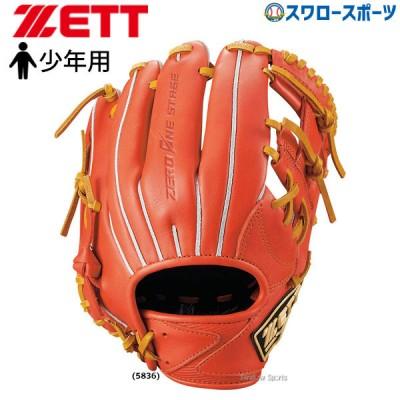 【即日出荷】 ゼット ZETT 限定 軟式 グローブ グラブ ゼロワンステージ 二塁手・遊撃手用 少年用 BJGB71910 右投用