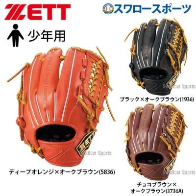 【即日出荷】 ゼット ZETT 限定 軟式 グローブ グラブ ゼロワンステージ 三塁手用 少年用 BJGB71920 右投用