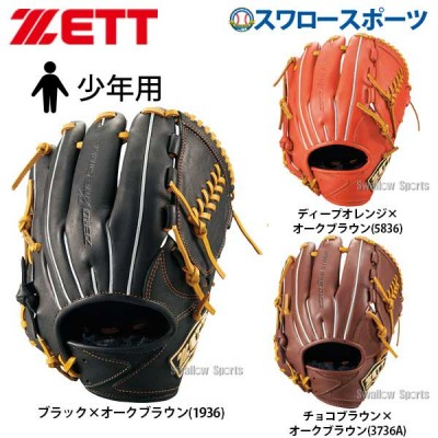 【即日出荷】 送料無料 ゼット ZETT 限定 軟式 グローブ グラブ ゼロワンステージ 投手用 少年用 少年野球 BJGB71930