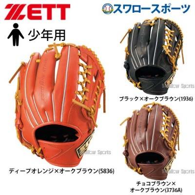 【即日出荷】 ゼット ZETT 限定 軟式 グローブ グラブ ゼロワンステージ 外野手用 少年用 BJGB71940