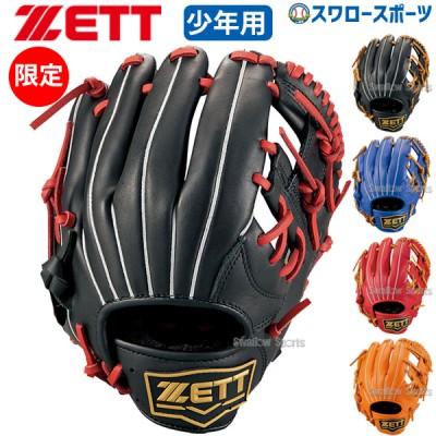 【即日出荷】 ゼット ZETT 限定カラー 軟式グローブ グラブ グランドヒーロー オールラウンド用 少年用 ジュニア BJGB72910
