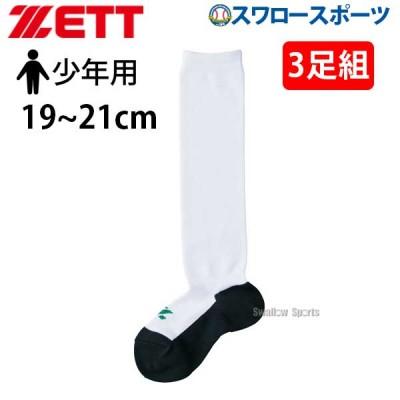 【即日出荷】 ゼット ZETT 限定 ウェアアクセサリー 底黒 3P ソックス 少年用 BK03BS 19~21cm