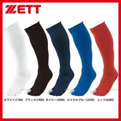ゼット ZETT イザナス 5本指 カラー ソックス BK1360C