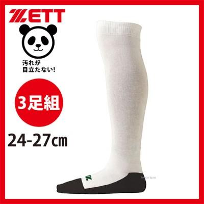【即日出荷】 ゼット ZETT 限定 3P 足底ブラック ソックス BK3LBG