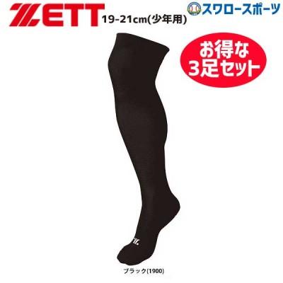 ゼット ZETT 3P カラー ソックス 少年用 BK3SPCZ