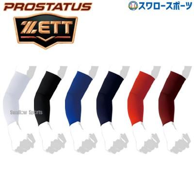 【即日出荷】 ゼット ZETT 限定 サポーター プロステイタス アームスリーブ 腕用 BK910