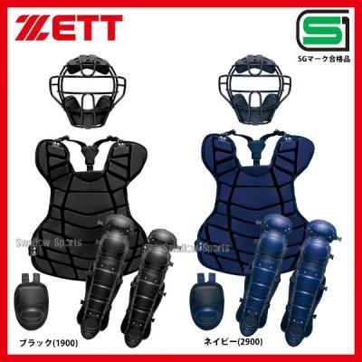 【即日出荷】 送料無料 ゼット ZETT 限定 硬式 キャッチャー 防具 4点セット レガーツ1組 プロテクター ナイロン仕様 BL031A