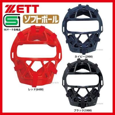 ゼット ZETT 防具 ソフトボール用 マスク キャッチャー用 BL109A