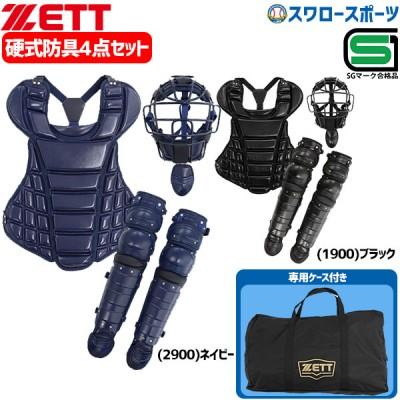 【即日出荷】 送料無料 ゼット ZETT 限定 硬式 キャッチャー防具 4点セット BL1420