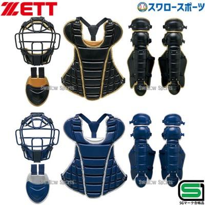 【即日出荷】 送料無料 ゼット 限定 硬式 キャッチャー防具 4点セット 中学硬式 BL1720 ZETT