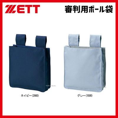 ゼット ZETT 審判用 ボール袋 BL2221