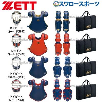 【即日出荷】 送料無料 ゼット ZETT 限定 軟式 キャッチャ―防具 3点セット マスク プロテクター レガース BL308