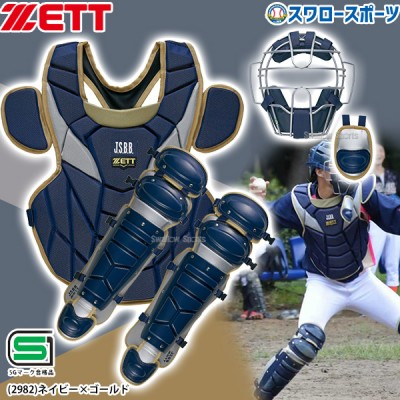 【即日出荷】 送料無料 ゼット ZETT 限定 軟式 キャッチャー 防具 4点セット BL3320