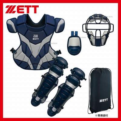 【即日出荷】 ゼット ZETT 限定 軟式 キャッチャー 防具 4点セット BL338