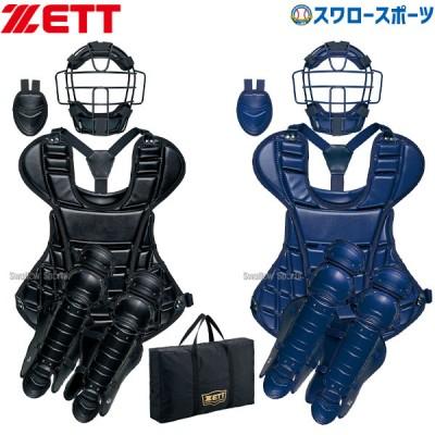 【即日出荷】 送料無料 ゼット ZETT 限定 軟式 キャッチャー 防具 4点セット BL3520