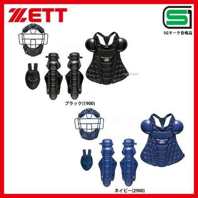 ゼット ZETT 限定 軟式 キャッチャー 防具 4点セット BL358