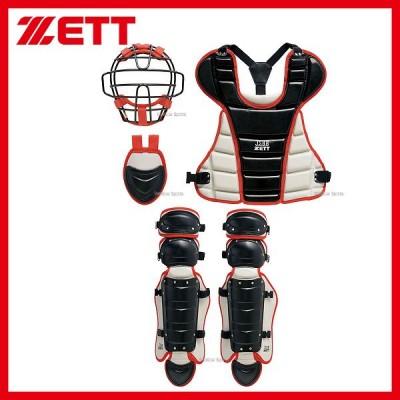 【即日出荷】 ゼット ZETT 限定 軟式 防具 4点セット キャッチャー用 少年用 BL717A