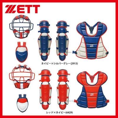 ゼット ZETT 限定 少年用 軟式 キャッチャー防具 4点セット BL717A