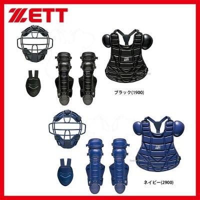 送料無料 ゼット ZETT 限定 少年 軟式 キャッチャー防具 4点セット マスク プロテクター レガース スロートガード 捕手用 BL727