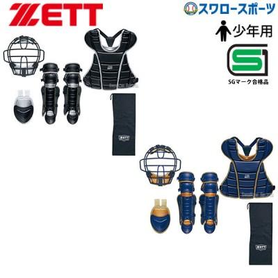 【即日出荷】 送料無料 ゼット ZETT 限定 少年用 軟式 キャッチャー 防具 4点セット BL7320