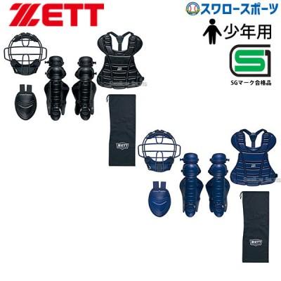 【即日出荷】 送料無料 ゼット ZETT 限定 少年用 軟式 キャッチャー 防具 4点セット BL7520