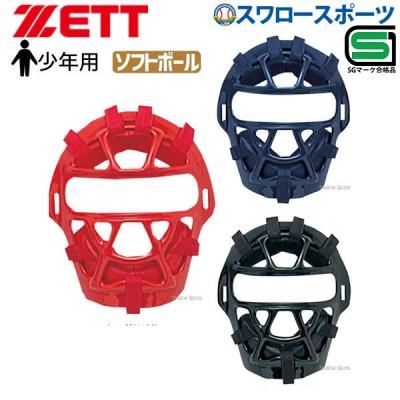 ゼット ZETT 防具 少年 ソフトボール用 マスク キャッチャー用 BL95A