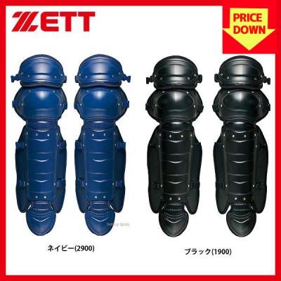ゼット ZETT  硬式用 キャッチャー防具 レガーツ レガース BLL018