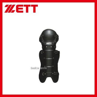 ゼット ZETT 防具 アンパイヤ レガーツ 硬式用 BLL113A