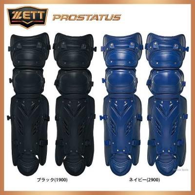 ゼット ZETT プロステイタス 硬式用 レガース 防具 BLL1265M