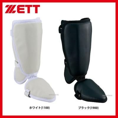 【即日出荷】 ゼット ZETT 限定 レッグガード 打者用 BLL2080