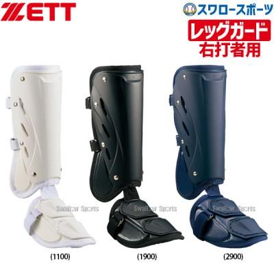 ゼット ZETT 防具 レッグガード 打者用 右打者用 BLL2081L