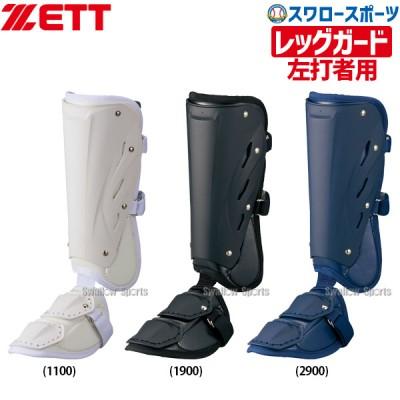 ゼット ZETT 防具 レッグガード 打者用 左打者用 BLL2081R