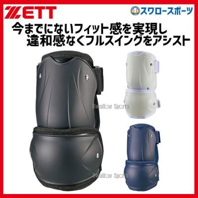 ゼット ZETT 打者用 エルボーガード 左右兼用 BLL2082