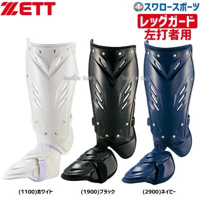 ゼット ZETT 打者用 レッグガード 左打者用 BLL2095R ZETT