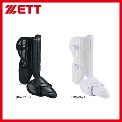 ゼット ZETT 打者用 レッグガード 左右兼用 BLL23 ZETT
