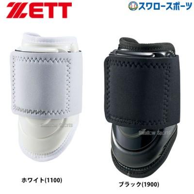 【即日出荷】 ゼット 限定 野球 防具 エルボーガード (左右兼用)  BLL301 ZETT