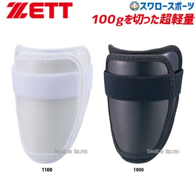 【即日出荷】  ゼット ZETT エルボーガード 打者用 左右兼用 BLL309