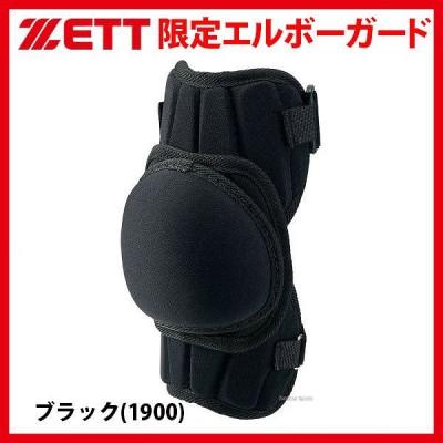 【即日出荷】 ゼット ZETT 限定 防具 硬式用 エルボーガード 打者用 左右兼用 BLL317M 野球用品 スワロースポーツ