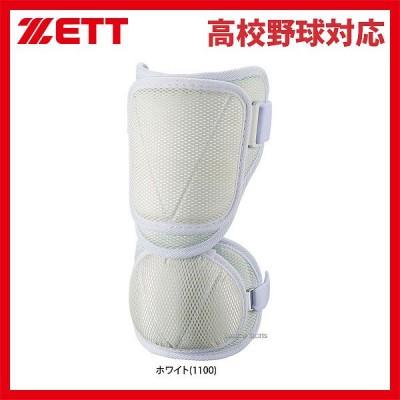 【即日出荷】 ゼット ZETT 打者用 エルボーガード BLL318 野球用品 スワロースポーツ