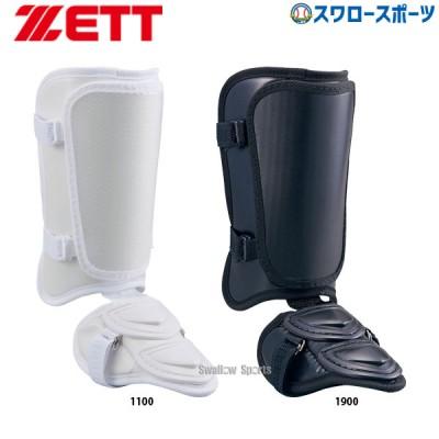 【即日出荷】  ゼット ZETT 防具 レッグガード 打者用 左右兼用 BLL319