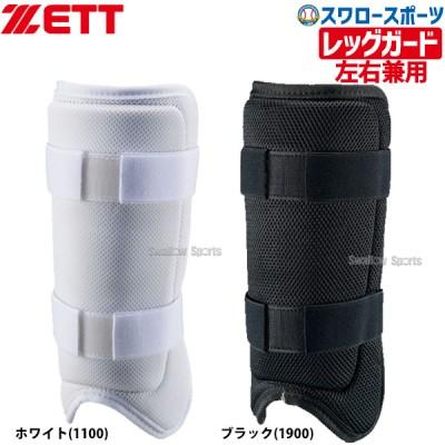 【即日出荷】 ゼット 限定  野球 防具 レッグガード(左右兼用) BLL320 ZETT