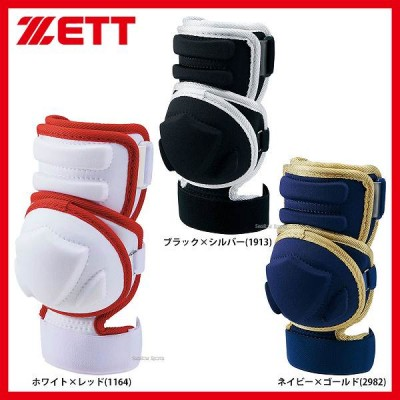 【即日出荷】 ゼット ZETT 限定 防具 硬式用 エルボーガード 打者用 左右兼用 BLL33G 野球用品 スワロースポーツ